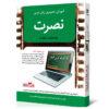 آموزش تصویری زبان عربی نصرت در 3 ماه برای کامپیوتر