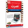 آموزش تصویری گرامر انگلیسی نصرت برای کامپیوتر-با تدریس خانم اصغرزاده