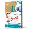 آموزش زبان گرجی نصرت در ۳ماه نسخه صادراتی