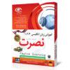 آموزش انگلیسی نصرت صادراتی نسخه صادراتی در 3 ماه