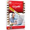 آموزش تصویری انگلیسی نصرت در 3 ماه نسخه حرفه ای برای کامپیوتر